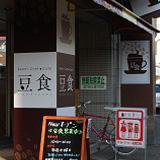 Cafe 豆食(マメショク)